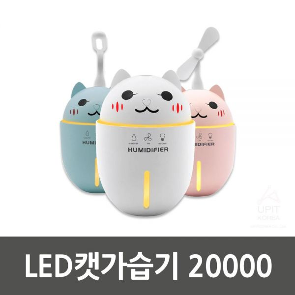 LED캣가습기 20000_4505 생활용품 잡화 주방용품 생필품 주방잡화