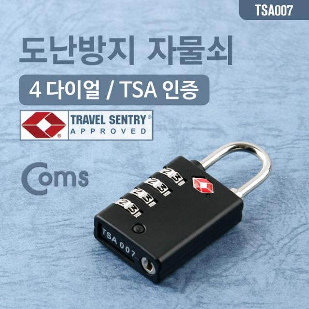 도난방지 자물쇠 TSA 4-dial 잠금장치 컴퓨터용품 PC용품 컴퓨터악세사리 컴퓨터주변용품 네트워크용품 사물함자물쇠 와이어자물쇠 열쇠 자전거자물쇠 미니자물쇠 대형자물쇠 마스터락 번호자물쇠 케이블락 잠금장치