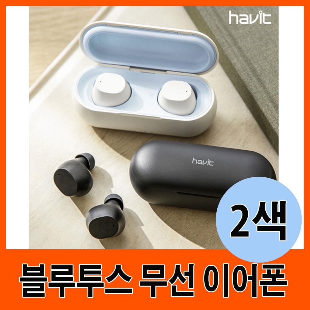 하빗 블루투스 무선 이어폰 (2색) 블루투스이어폰 무선이어폰 하빗이어폰 이어셋 운동이어폰 음성인식이어폰 목걸이형이어폰 고음질이어폰 블루투스 이어폰