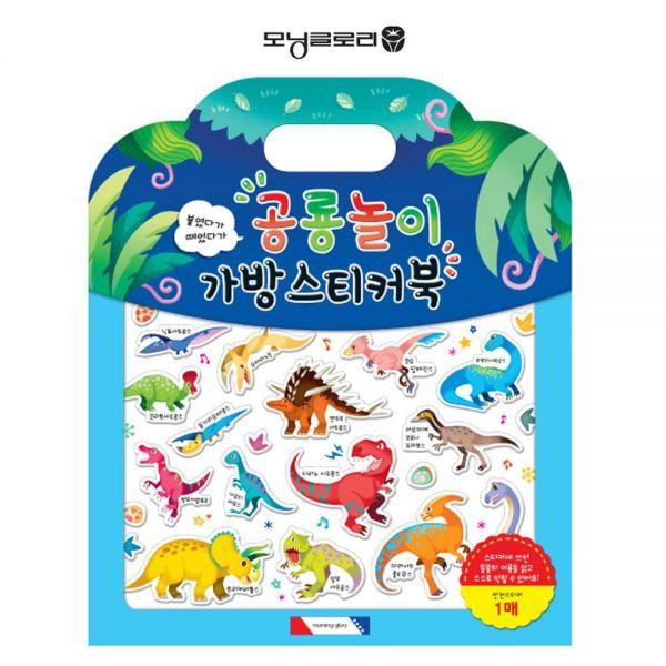 모닝글로리 공룡놀이 가방 스티커북 스티커북 스티커 캐릭터 어린이집 단체선물