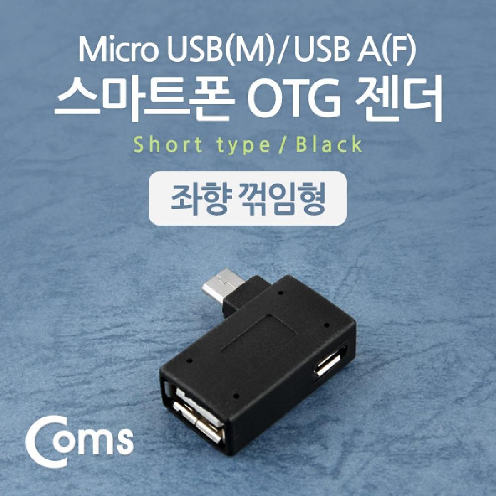 Coms 스마트폰 OTG 젠더 Micro 5Pin to USB M-F 좌향 폰용품 스마트폰용품 휴대폰용품 젠더 휴대폰젠더