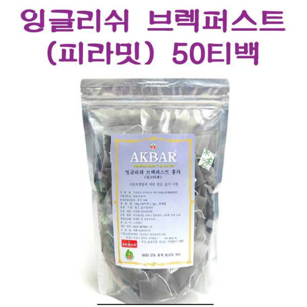 아크바 91501 잉글리쉬 브렉퍼스트 피라미드 50티백 카페용 3g 티백 밀크티용 식품 농수축산물 차 음료 음료기타
