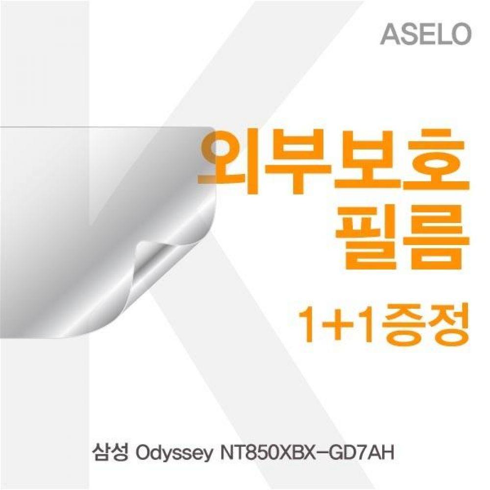 삼성 NT850XBX-GD7AH 외부보호필름K 필름 이물질방지 고광택보호필름 무광보호필름 블랙보호필름 외부필름