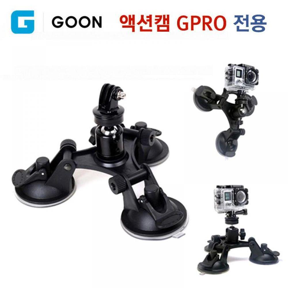 G-GOON 액션캠 GPRO 전용 3구 흡착 마운트 (액션캠 별매) 액션캠 액션카메라 스포츠카메라 카메라 엑션캠