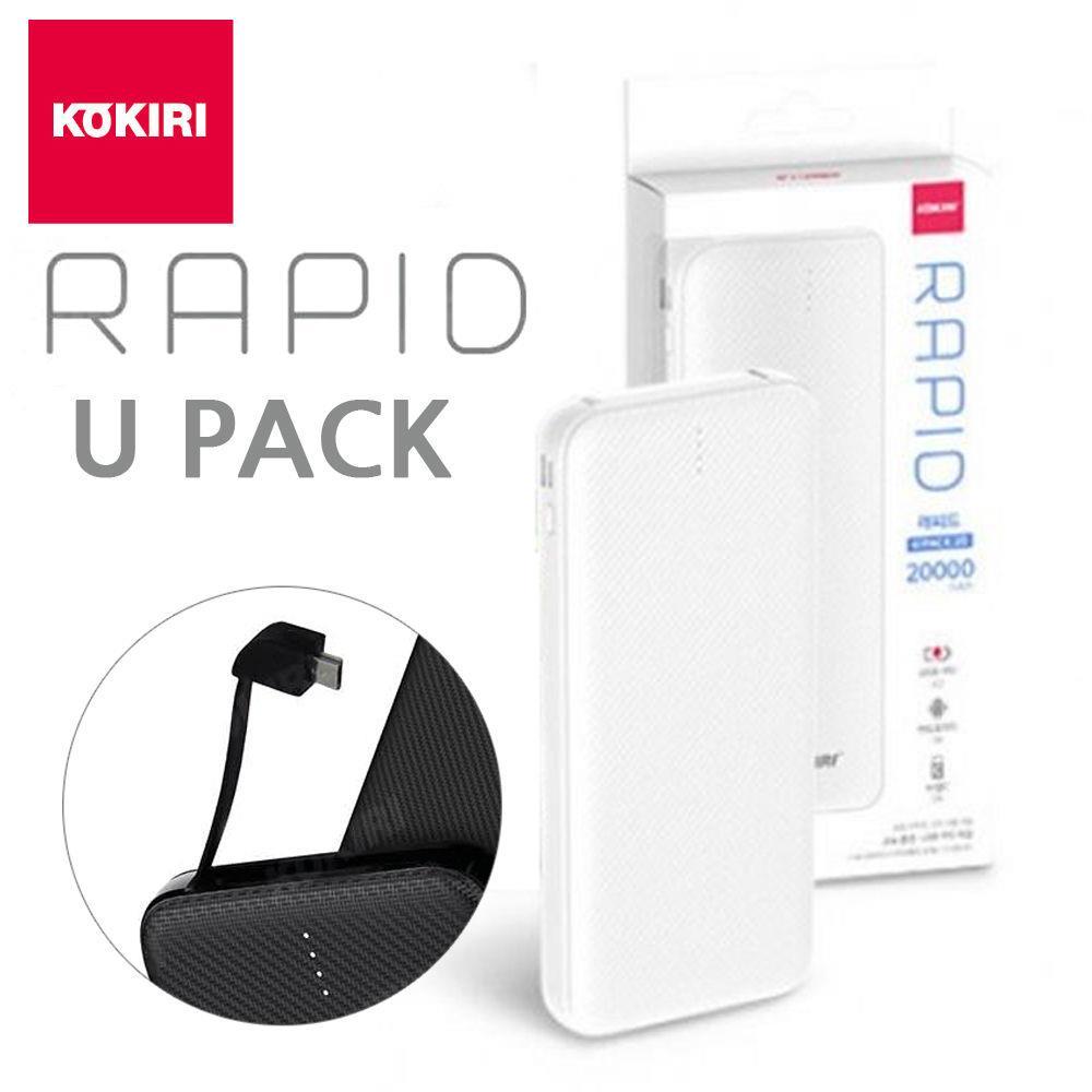 U팩 래피드 화이트 보조배터리 밧데리 급속충전 보조 급속충전 배터리 스마트폰 밧데리