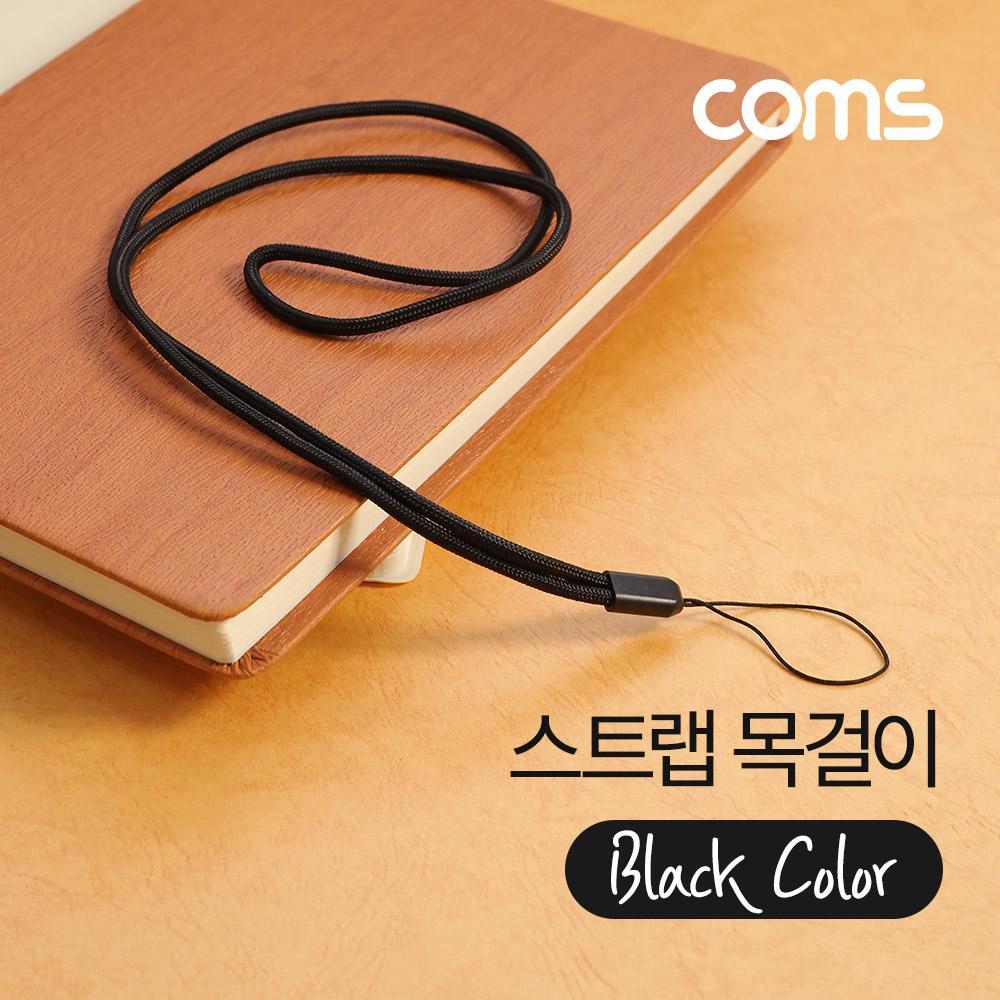 스트랩 목걸이 Black 다용도 카드지갑 스마트폰 컴퓨터용품 PC용품 컴퓨터악세사리 컴퓨터주변용품 네트워크용품