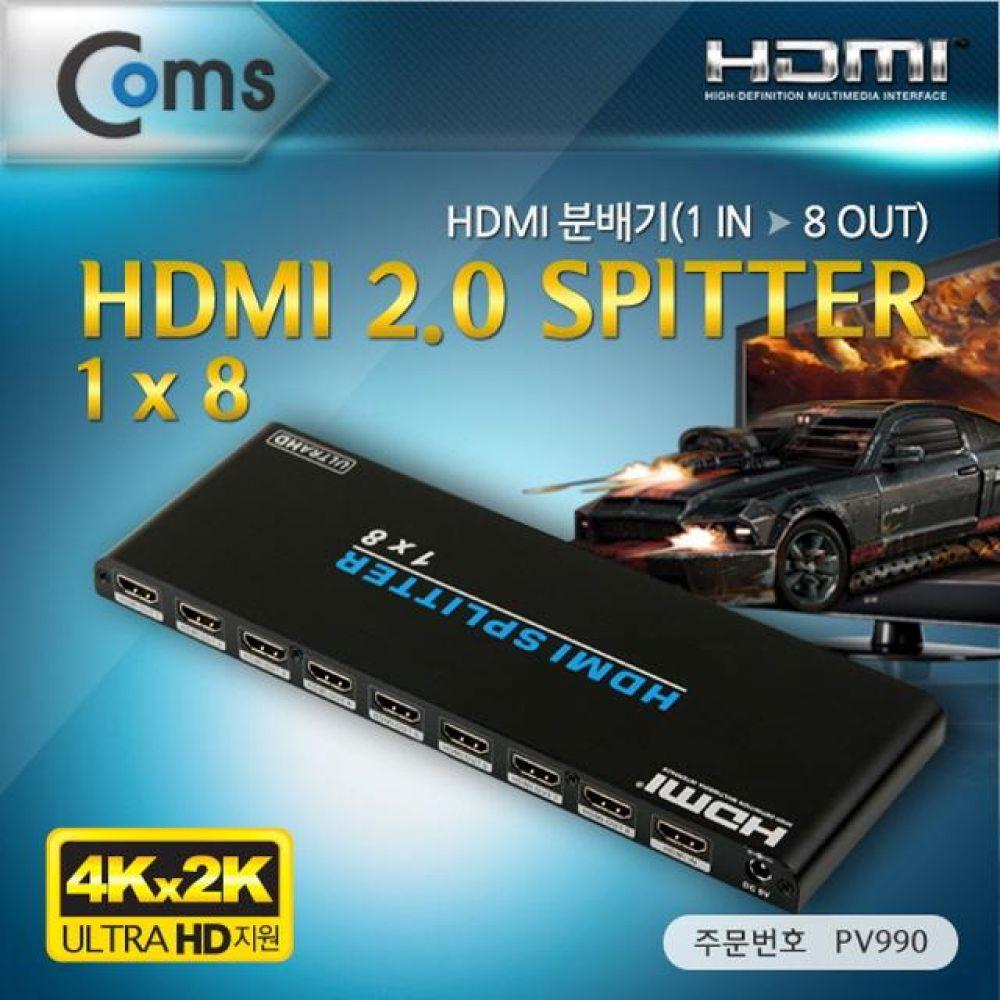 HDMI 분배기 1대8 2.0 지원 4K2K 60Hz 분배기 컴퓨터용품 PC용품 컴퓨터악세사리 컴퓨터주변용품 네트워크용품 무선공유기 iptime 와이파이공유기 iptime공유기 유선공유기 인터넷공유기