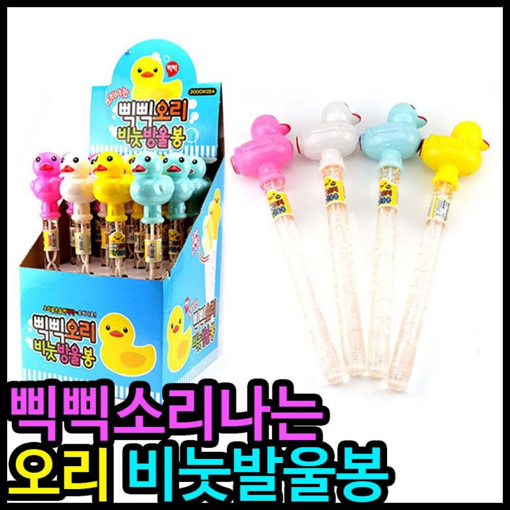 아이윙스 2000 삑삑오리비눗방울봉 12개입 비누방울 비눗방울 비누방울 버블건 어린이선물 아동선물 어린이집선물 유치원선물 비누방울놀이 비눗방울놀이 오리비눗방울