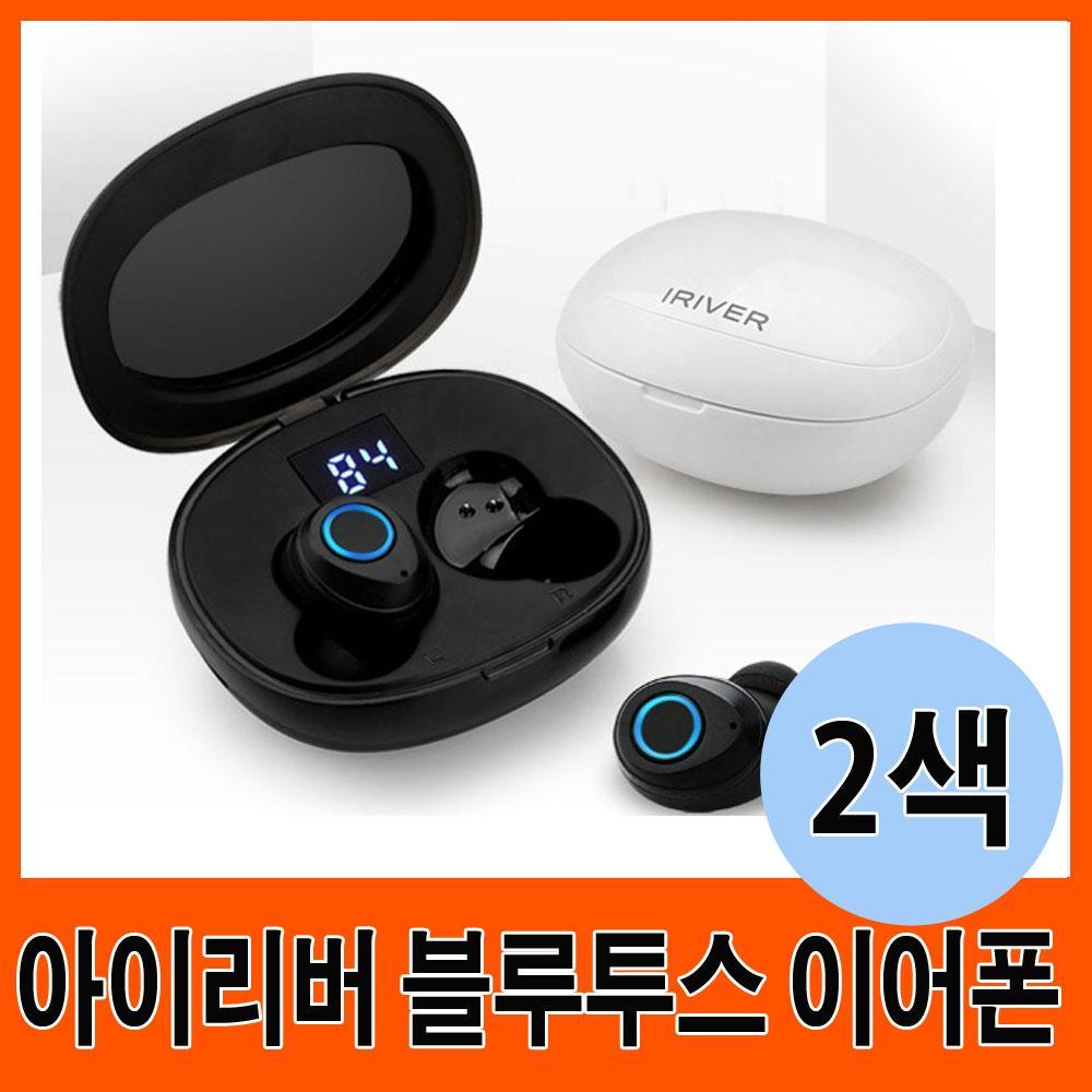 아이리버 블루투스 이어폰 2칼라 블루투스이어폰 무선이어폰 아이리버이어폰 이어셋 운동이어폰 음성통화이어폰 아이리버블루투스 고음질이어폰 블루투스 이어폰