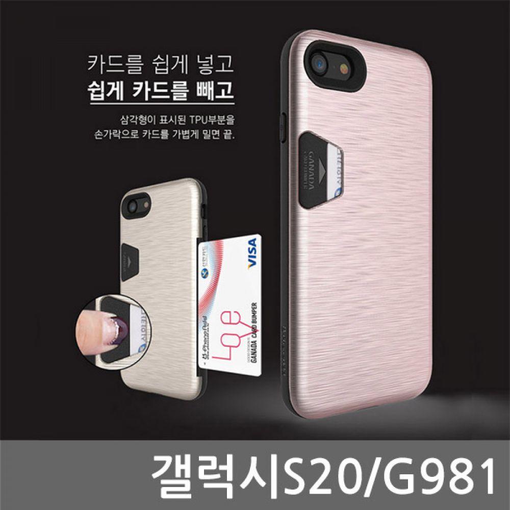 갤럭시S20 GAN 카드 범퍼케이스 G981 핸드폰케이스 스마트폰케이스 휴대폰케이스 카드케이스 범퍼케이스