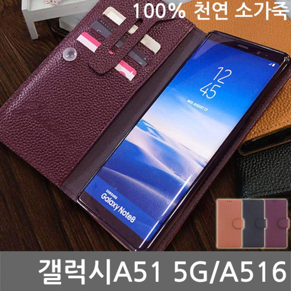갤럭시A51 5G GAT 소가죽 플립케이스 A516