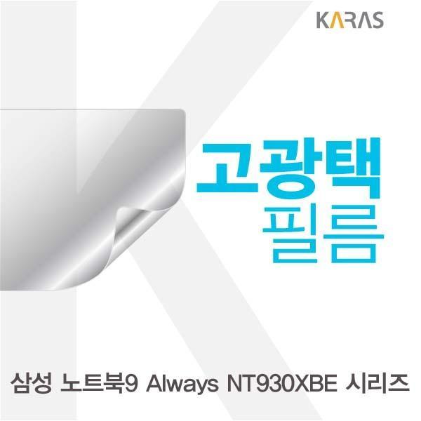 삼성 NT930XBE 시리즈 고광택필름 필름 고광택필름 전용필름 선명한필름 액정필름 액정보호