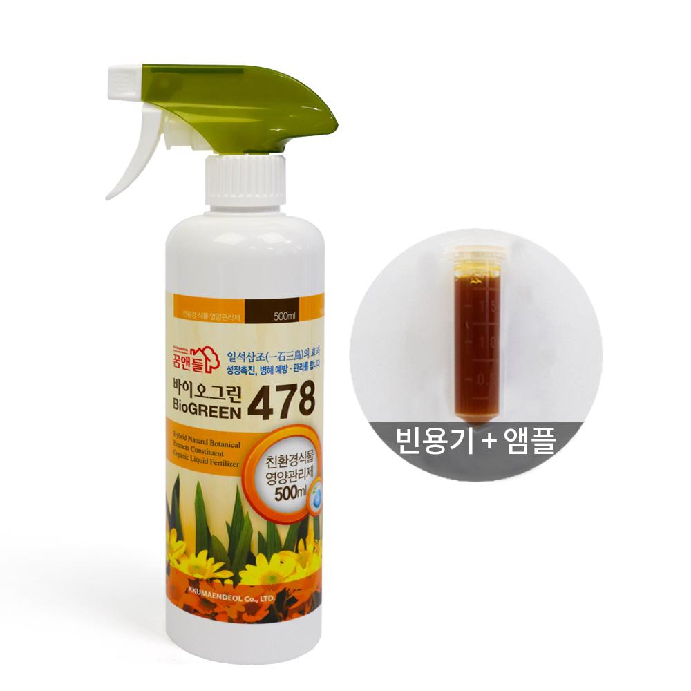바이오그린478 (빈용기 원액1개)  식물영양제 비료 비료 복합비료 식물영양제 식물복합비료 식물복합영양제 살충제