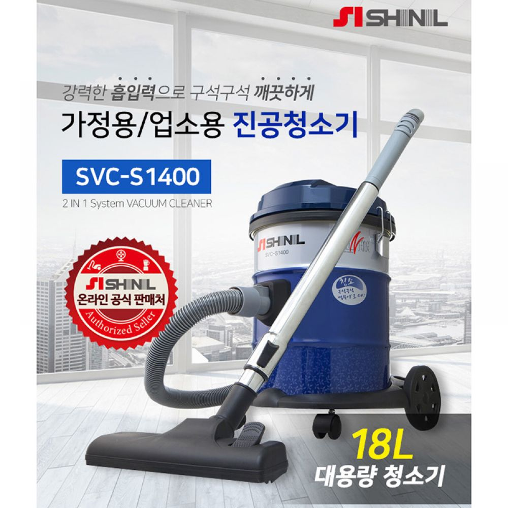 신일 대용량 진공청소기 대형청소기 업소용청소기 대형청소기 가정용청소기 청소기 진공청소