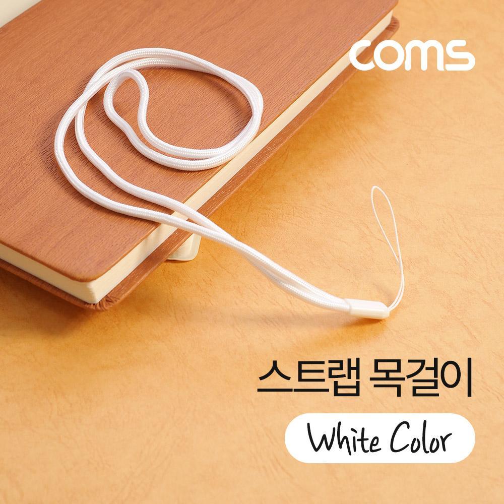 스트랩 목걸이 White 다용도 카드지갑 스마트폰 컴퓨터용품 PC용품 컴퓨터악세사리 컴퓨터주변용품 네트워크용품