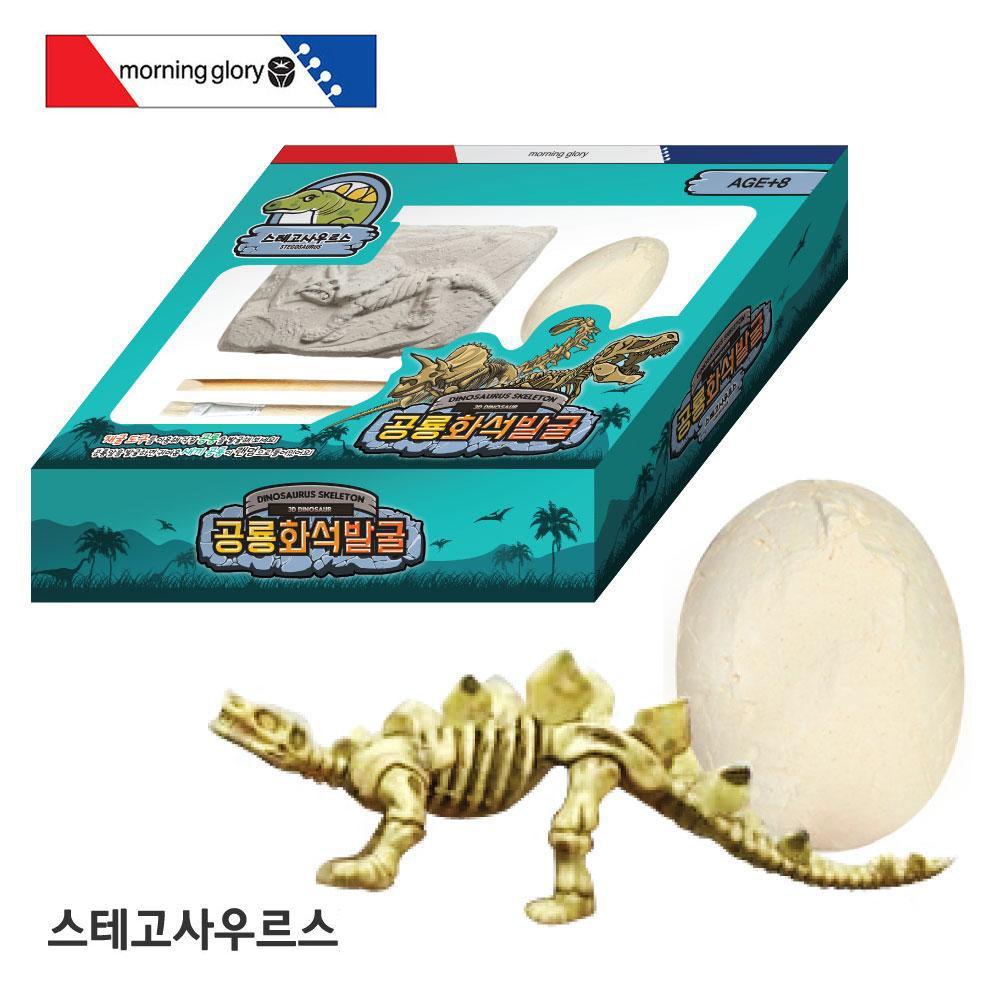 모닝글로리 공룡화석발굴 ver.4 (스테고사우르스) 공룡 화석발굴 과학완구 교육완구 화석