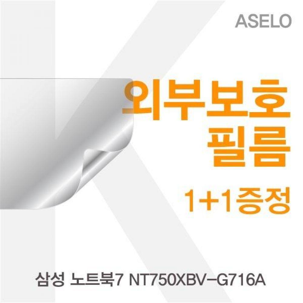 삼성 노트북7 NT750XBV-G716A 외부보호필름K 필름 이물질방지 고광택보호필름 무광보호필름 블랙보호필름 외부필름
