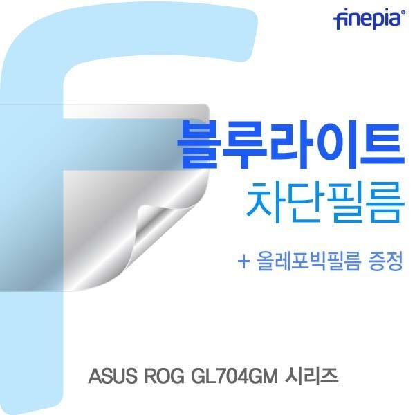 ASUS ROG GL704GM 시리즈용 Bluelight Cut필름 액정보호필름 블루라이트차단 블루라이트 액정필름 청색광차단필름