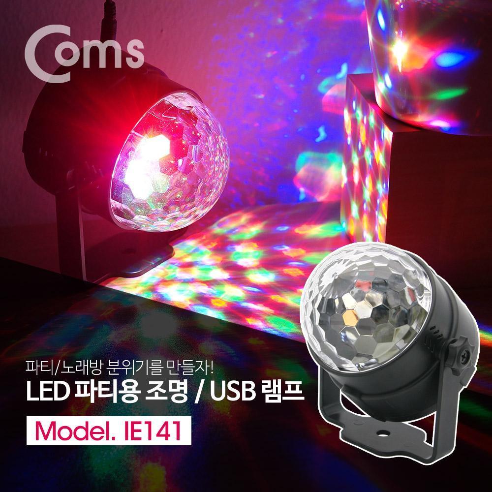 LED 파티용 라이트   미러볼   노래방 조명   USB 램프   설치형   리모콘 제공 . . . . . .