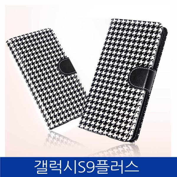 몽동닷컴 갤럭시S9플러스. 하운드 check 다이어리 케이스 G965 case 핸드폰케이스 스마트폰케이스 카드수납케이스 지갑겸용케이스 갤럭시S9플러스케이스