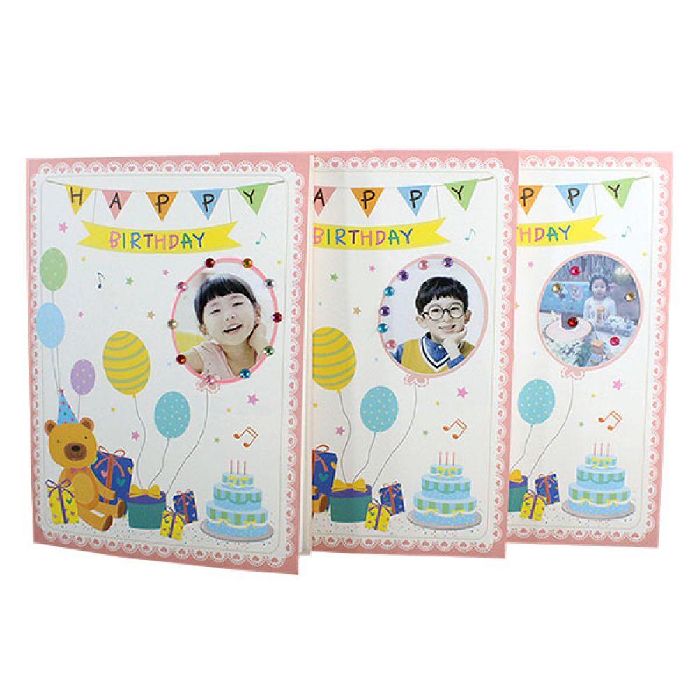 생일카드 만들기 (10인용) 이지피아 꾸미기재료 만들기재료 DIY 유치원만들기 공예체험 작품전시회 생일카드만들기 축하카드 생일카드