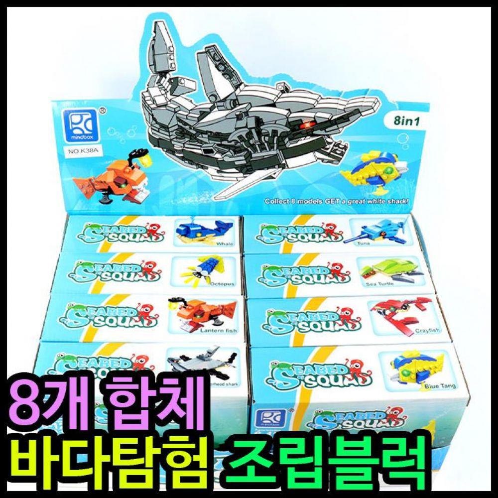 2000 바다탐험 조립블럭 어린이집 유치원 단체선물 블럭 조립블럭 나노블럭 레고 어린이선물 어린이집선물 유치원선물 아동선물 단체선물 합체로봇