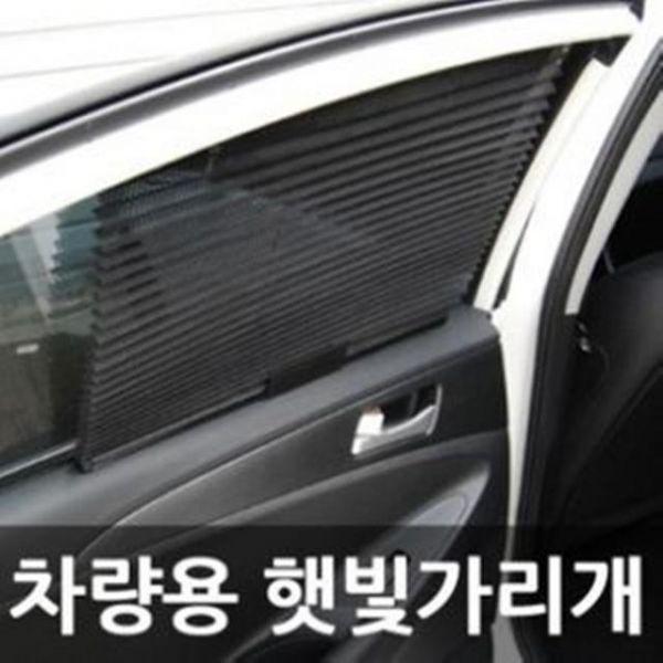 자동차 차량햇빛가리개 커튼 블라인드 차량용햇빛가리개 햇빛차단 차량용커튼 차량커튼 자동차커튼 창문가리개 자동차창문커튼 자동차블라인드