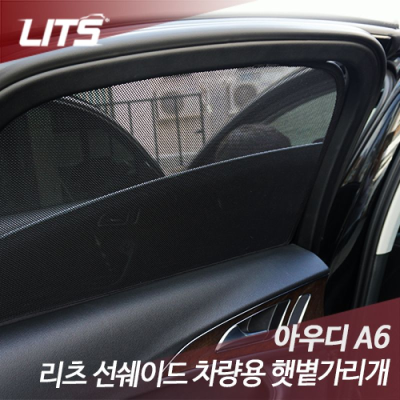 아우디 A6 전용 리츠 선쉐이드 차량용 햇볕가리개 햇빛가리개 아우디튜닝 아우디용품 아우디악세사리