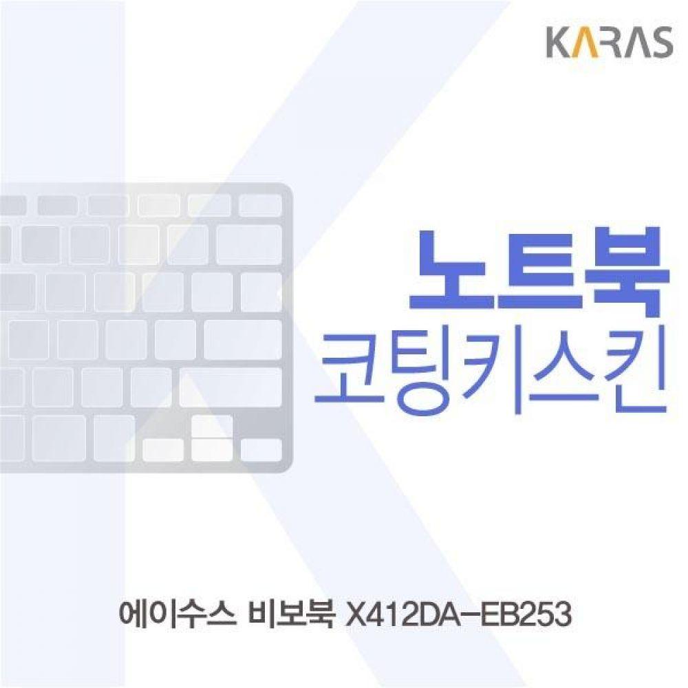 ASUS 비보북 X412DA-EB253 코팅키스킨 키스킨 노트북키스킨 코팅키스킨 이물질방지 키덮개 자판덮개