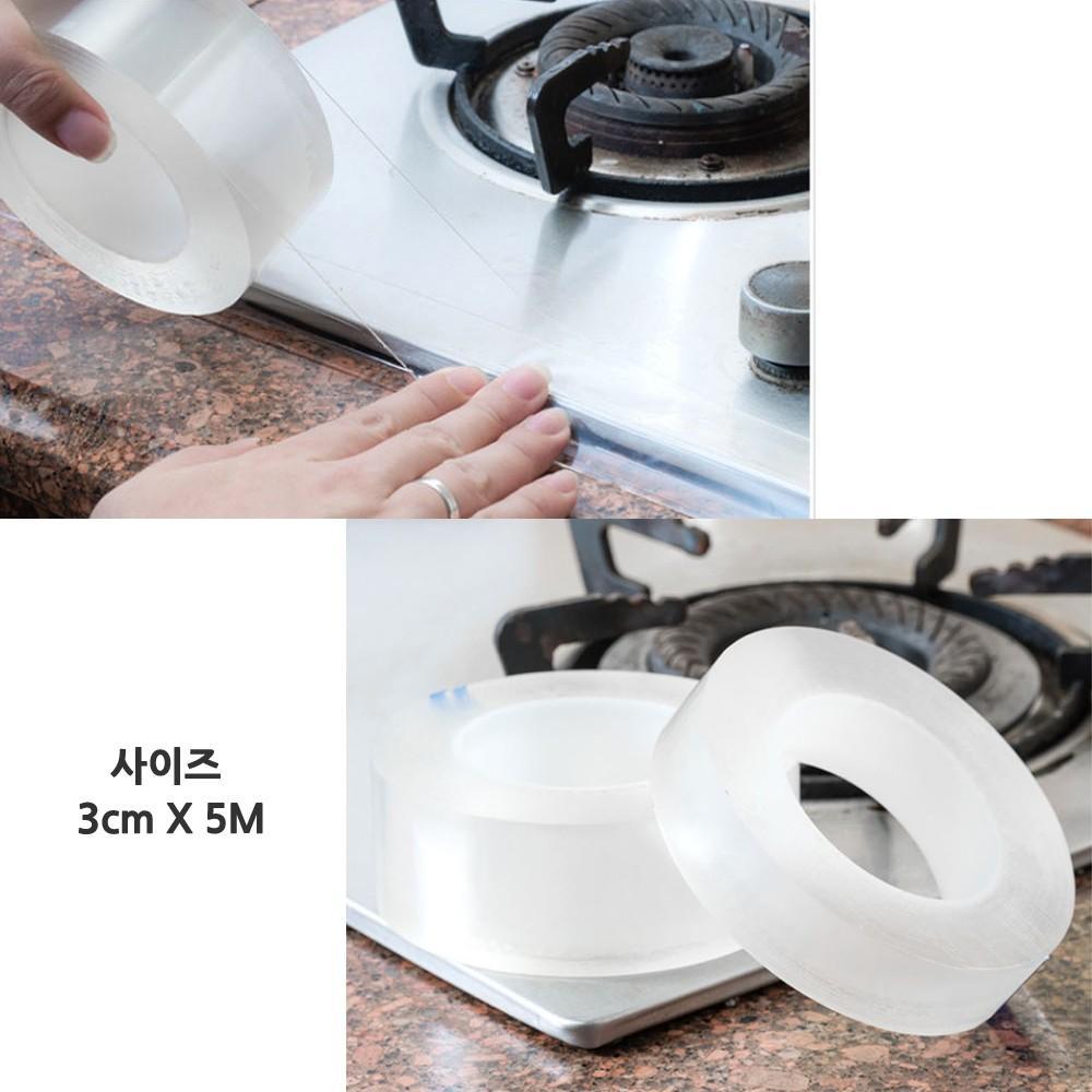 차단 3cm_5M 실리콘 방수 테이프 틈새 실링 곰팡이 테이프 테잎 방수테이프 실리콘테이프 실링테이프