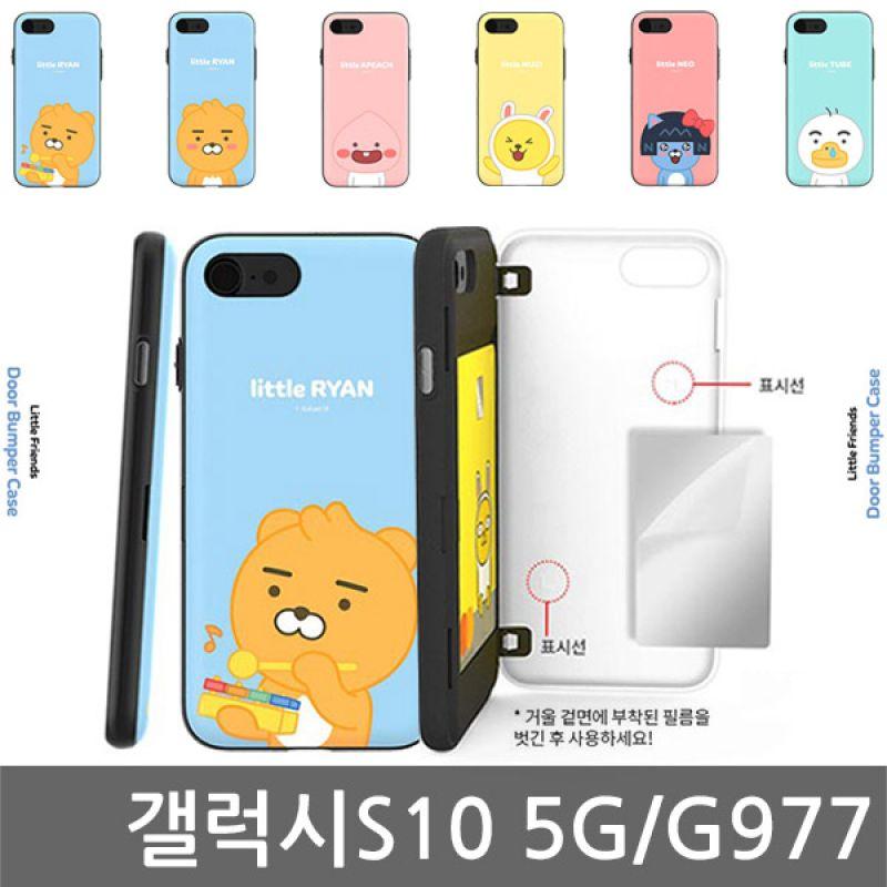 갤럭시S10 5G 카카오 리틀 카드도어케이스 G977