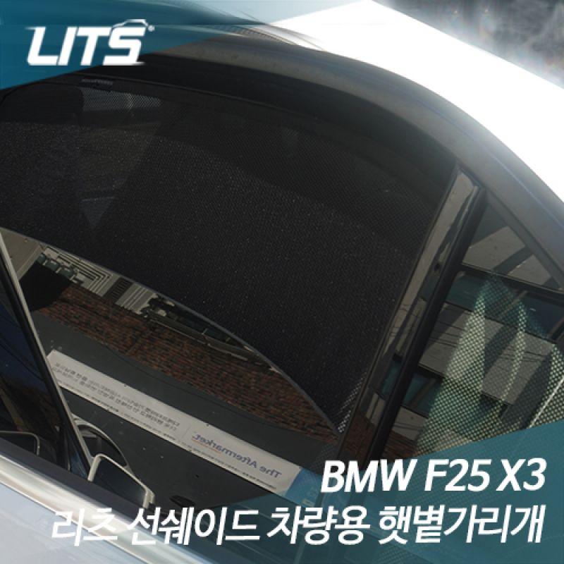 BMW X3 전용 리츠 선쉐이드 차량용 햇볕가리개 햇빛가리개 BMW튜닝 BMW악세사리 BMW용품