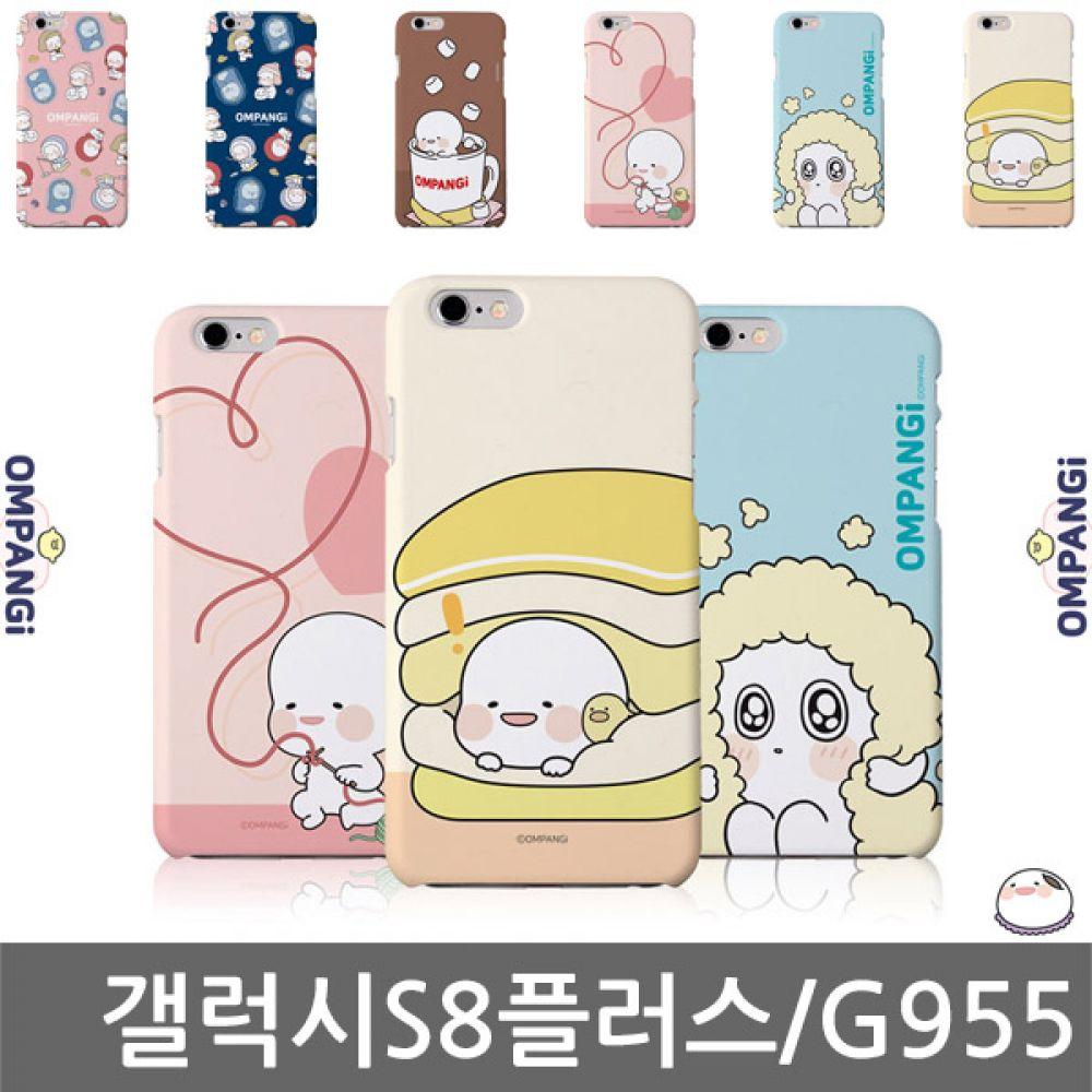 갤럭시S8플러스 옴팡이 COZ 하드케이스 G955 핸드폰케이스 스마트폰케이스 휴대폰케이스 캐릭터케이스 커플케이스