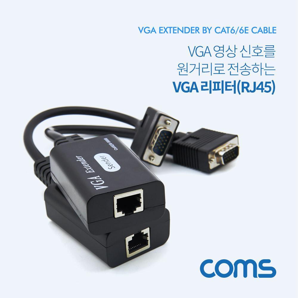 VGA 리피터 RJ45 1선