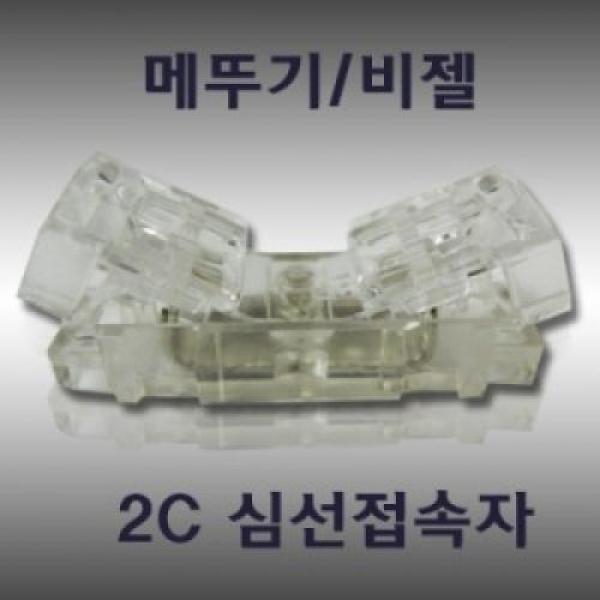 몽동닷컴 IN-QSMJ  심선접속자 퀵스냅 비젤리 커넥터 200개입-QSMJ 바르고아 비젤 젤 BARGOA 메뚜기 퀵스냅