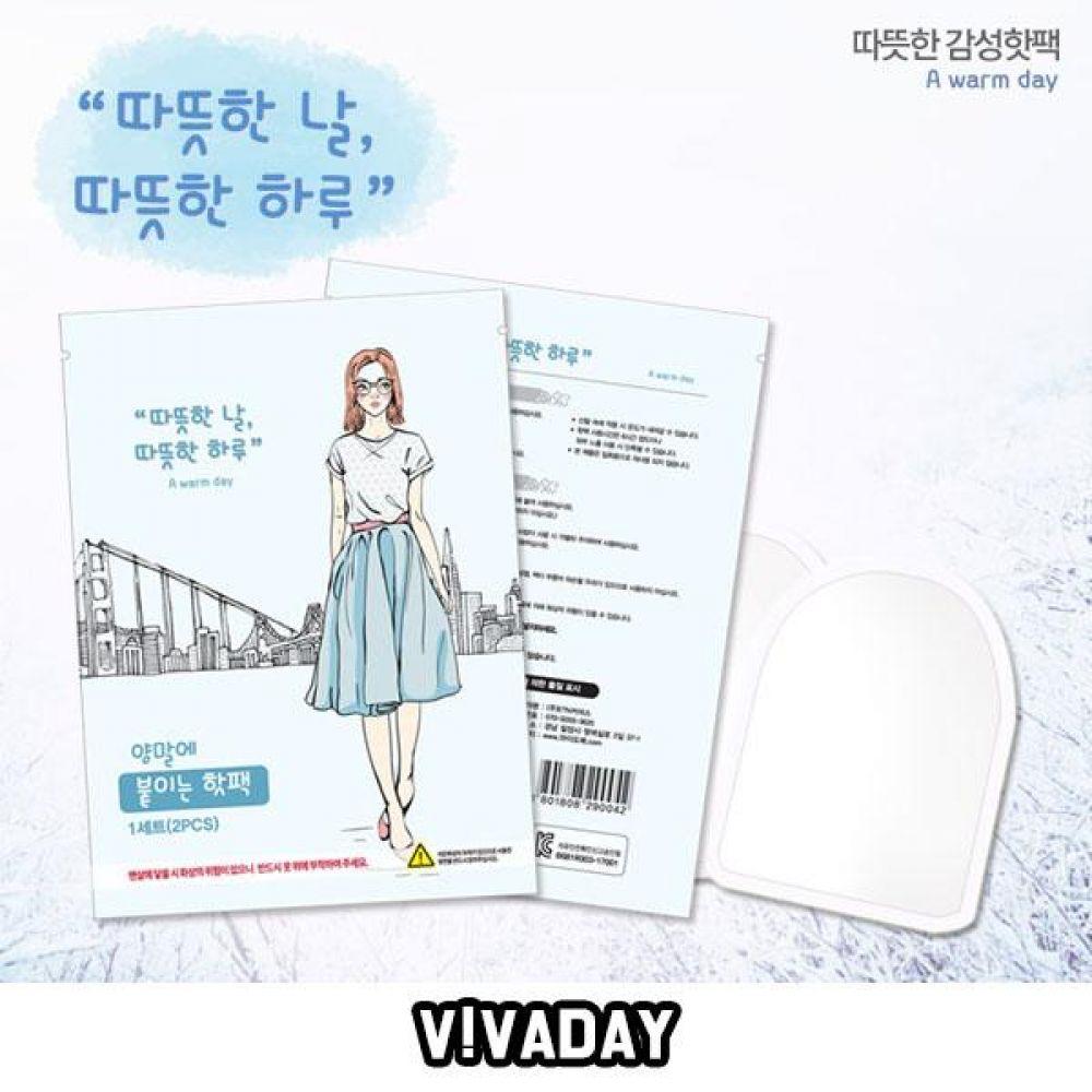 MY 따뜻한날 발핫팩 10개 방한용품 겨울용품 겨울 추위 강추위 핫팩 핫팩주머니 찜질팩 온열팩