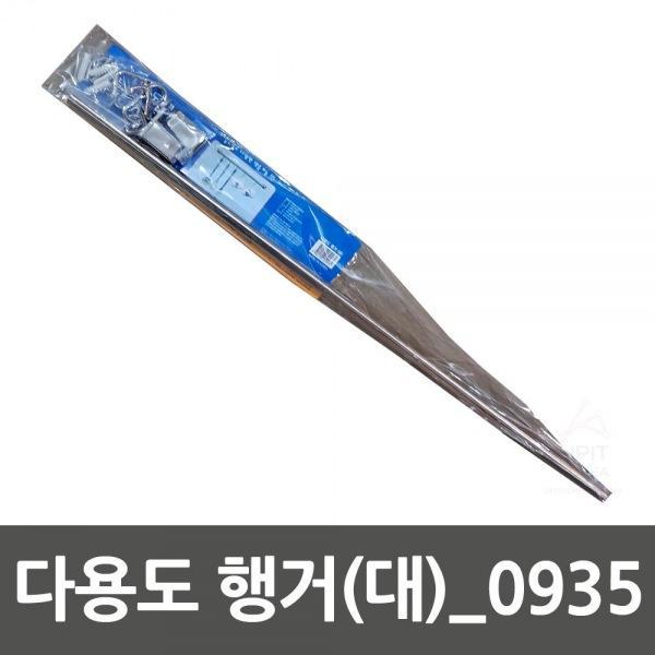 몽동닷컴 다용도 행거(대)_0935 생활용품 잡화 주방용품 생필품 주방잡화
