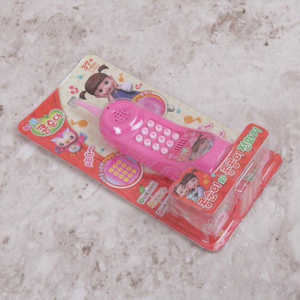 콩순이와 콩콩이전화기 완구 장난감 유아장난감 완구 장난감 전화기 콩순이 유아장난감