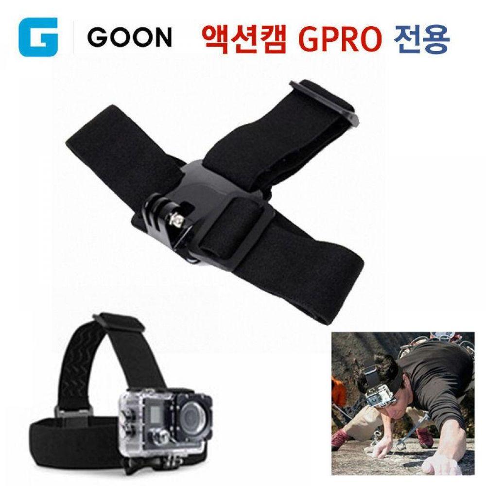 G-GOON 액션캠 GPRO 전용 헤드 스트랩 마운트 (액션캠 별매) 액션캠 액션카메라 스포츠카메라 카메라 엑션캠