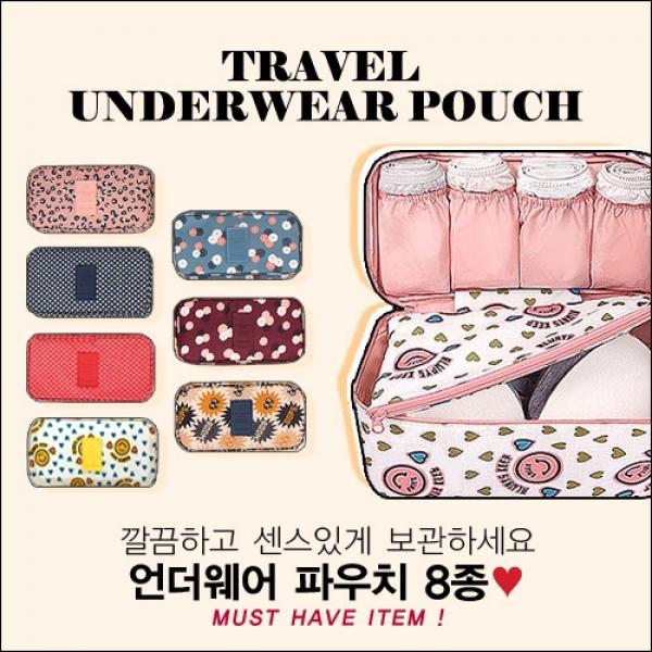 트래블 언더웨어 파우치  속옷가방 여행용파우치 여행용품 여행가방 수납