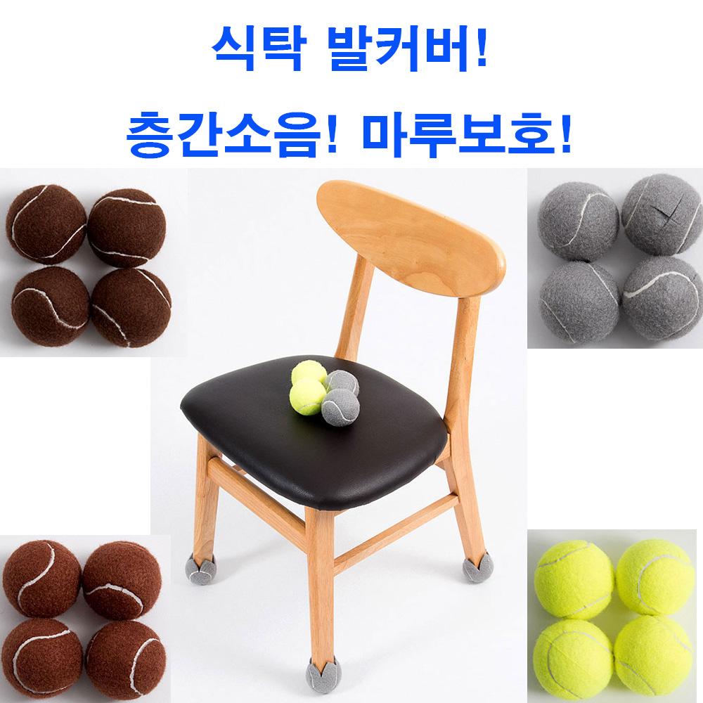 층간소음방지 테니스공 의자발커버 4P 층간소음방지 테니스공 의자발커버 테니스공의자 식탁의자발커버