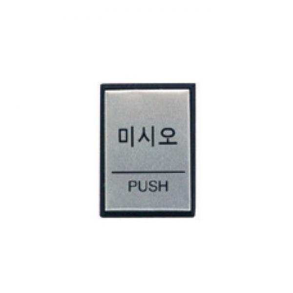 미시오 H4602 아트사인 사무용품 소형간판 미시오 녹화중 생활잡화 잡화 문구 표지판