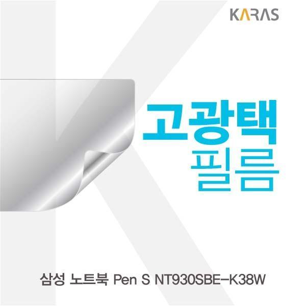 삼성 노트북 Pen S NT930SBE-K38 고광택필름 필름 고광택필름 전용필름 선명한필름 액정필름 액정보호
