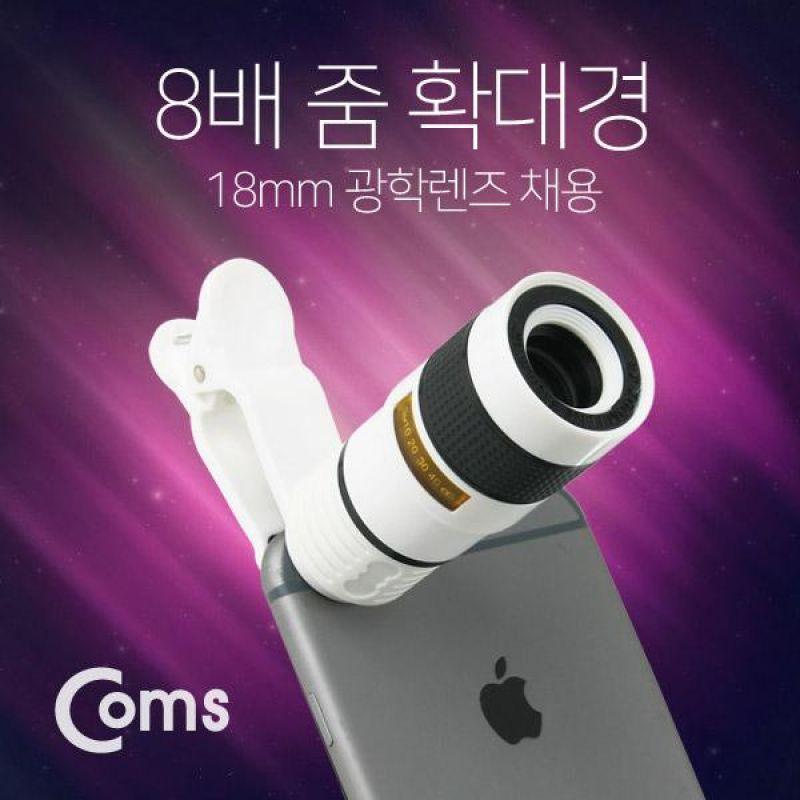 Coms 스마트폰 카메라 확대경 확대줌8x 클립 고정만능