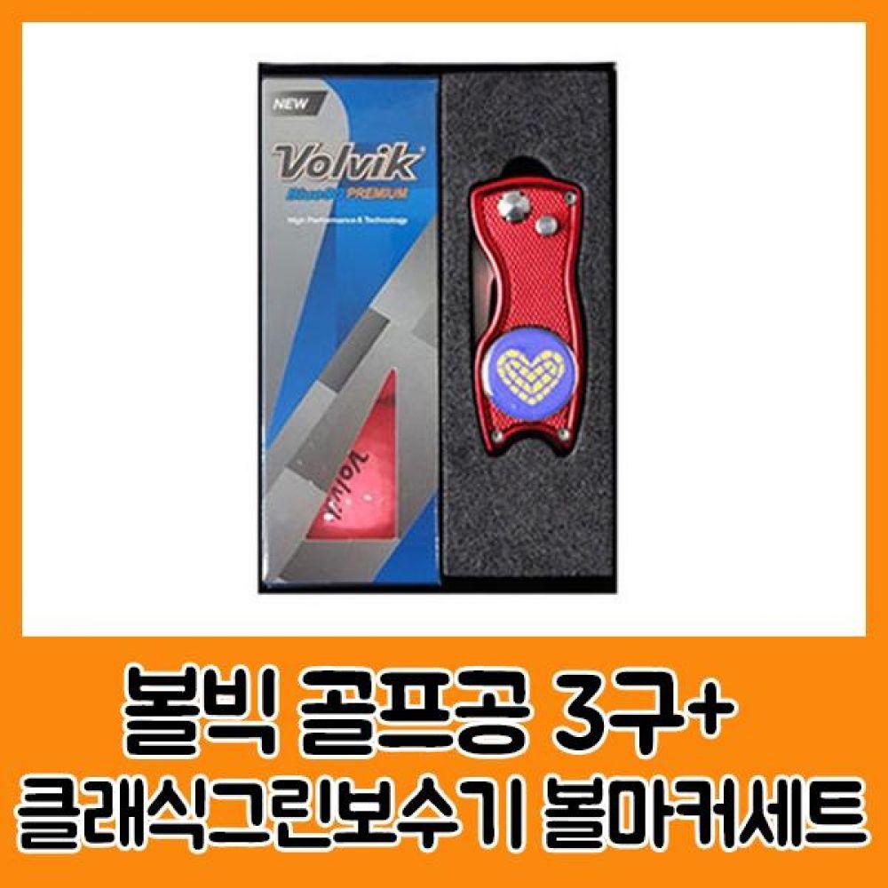 볼빅 블루90 프리미움3구 클래식그린보수기볼마커세트 골프 골프용품 골프공 골프컬러볼 골프용품세트 골프선물세트 선물용골프용품 골프세트 골프장