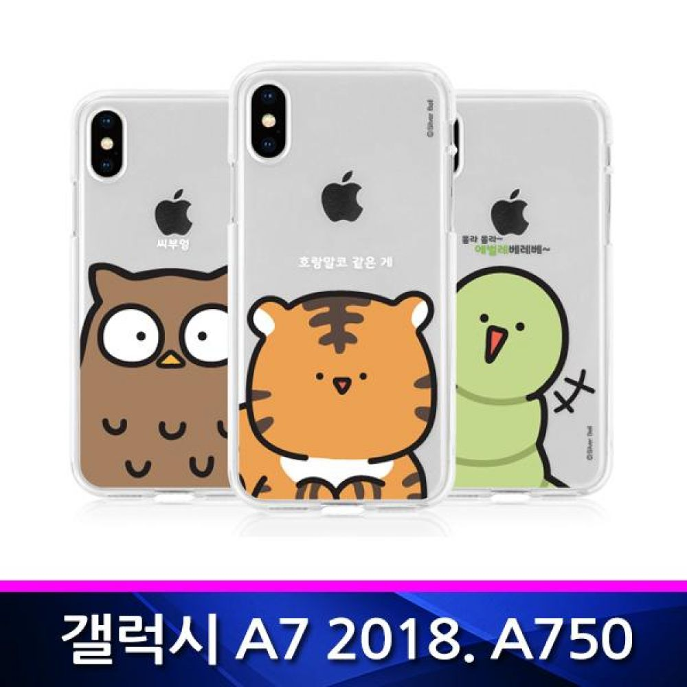 갤럭시A7 2018 귀염뽀짝 빅페이스 투명 폰케이스 A750 핸드폰케이스 휴대폰케이스 그래픽케이스 투명젤리케이스 갤럭시A750케이스