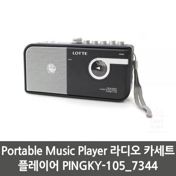 Portable Music Player 라디오 카세트 플레이어 PINGKY 105_7344 생활용품 잡화 주방용품 생필품 주방잡화