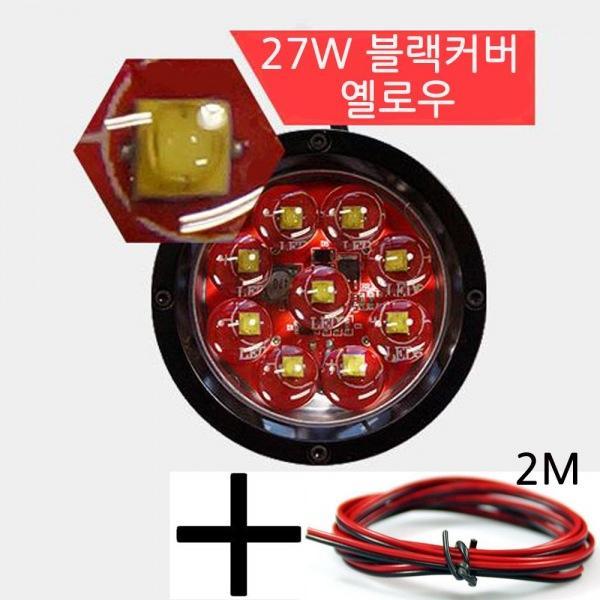 LED 써치라이트 원형 27W 집중형 Y 램프 작업등 엠프로빔 12V-24V겸용 선2m포함 led작업등 led라이트 낚시집어등 차량용써치라이트 해루질써치