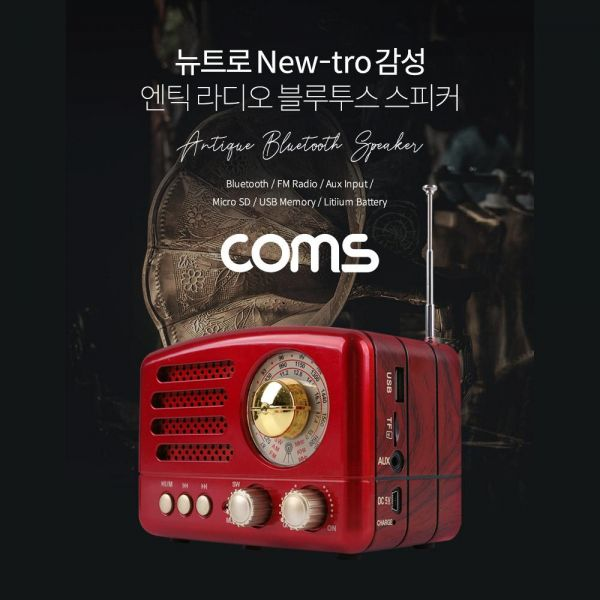 Coms 엔틱/레트로 라디오 블루투스 스피커 Red (블루투스 v5.0)