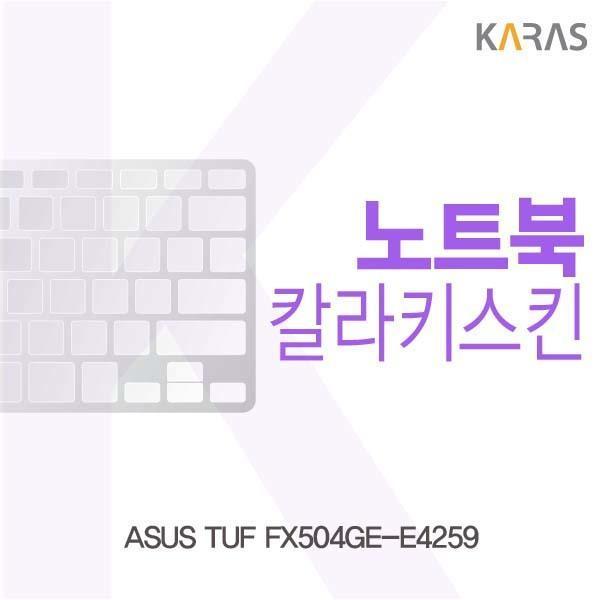 ASUS TUF FX504GE-E4259용 칼라키스킨 키스킨 노트북키스킨 코팅키스킨 컬러키스킨 이물질방지 키덮개 자판덮개